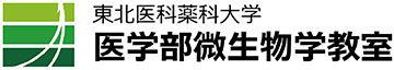 神田研究室・東北医科薬科大学医学部